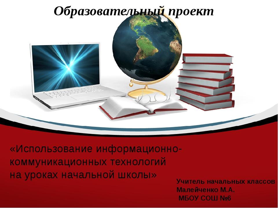 «Использование информационно-коммуникационных технологий на уроках начальной...