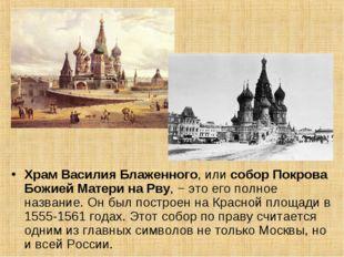 Храм Василия Блаженного, илисобор Покрова Божией Матери на Рву, − это его по