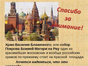 Храм Василия Блаженного, илисобор Покрова Божией Матери на Рву один из краси