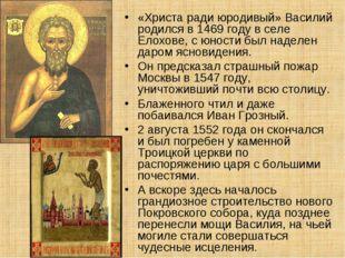 «Христа ради юродивый» Василий родился в 1469 году в селе Елохове, с юности б