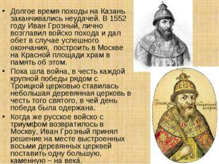 Долгое время походы на Казань заканчивались неудачей. В 1552 году Иван Грозны