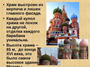 Храм выстроен из кирпича и лишен главного фасада. Каждый купол храма не похож