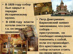 В 1929 году собор был закрыт и передан Историческому музею. В 1936 году власт