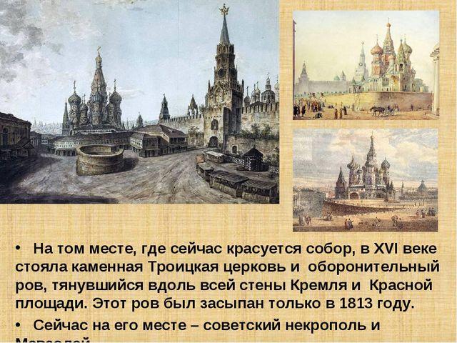 На том месте, где сейчас красуется собор, в XVI веке стояла каменная Троицка...