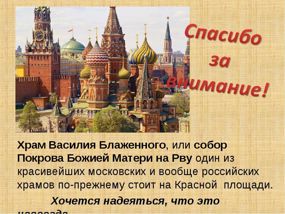 Храм Василия Блаженного, илисобор Покрова Божией Матери на Рву один из краси...