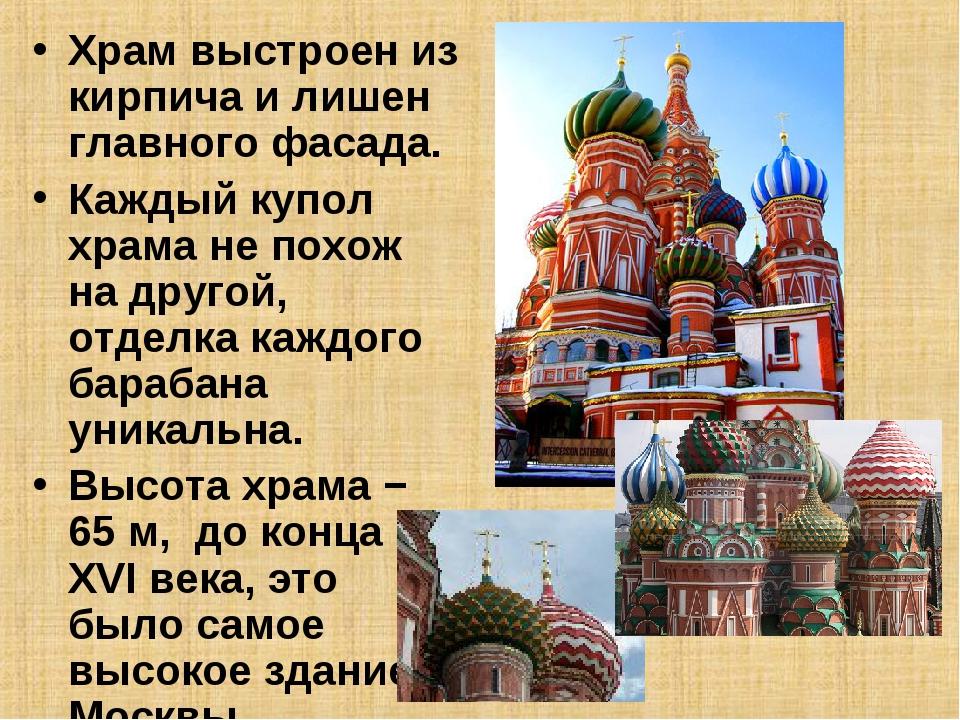 Храм выстроен из кирпича и лишен главного фасада. Каждый купол храма не похож...