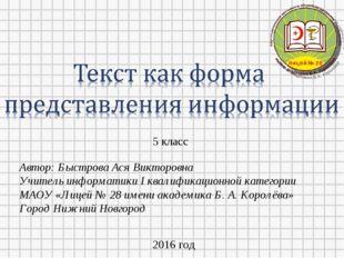 5 класс Автор: Быстрова Ася Викторовна Учитель информатики I квалификационной
