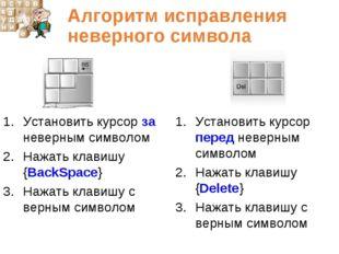 Алгоритм исправления неверного символа Установить курсор за неверным символом