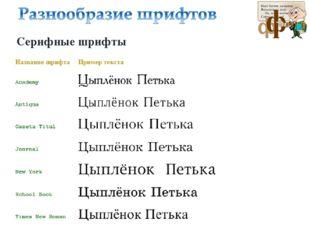 Серифные шрифты