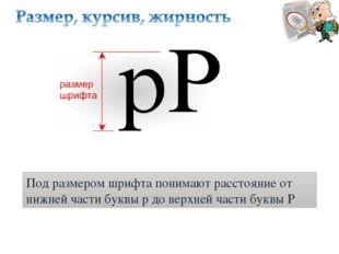 Под размером шрифта понимают расстояние от нижней части буквы p до верхней ча