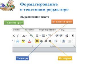 По левому краю По правому краю По центру По ширине Выравнивание текста