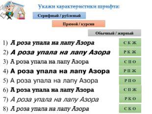 Серифный / рубленый Прямой / курсив Обычный / жирный С К Ж Р К Ж С П О Р П Ж