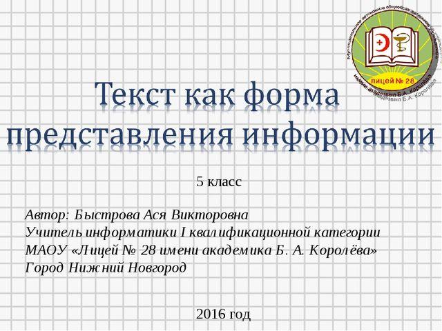 5 класс Автор: Быстрова Ася Викторовна Учитель информатики I квалификационной...