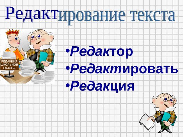Редактор Редактировать Редакция