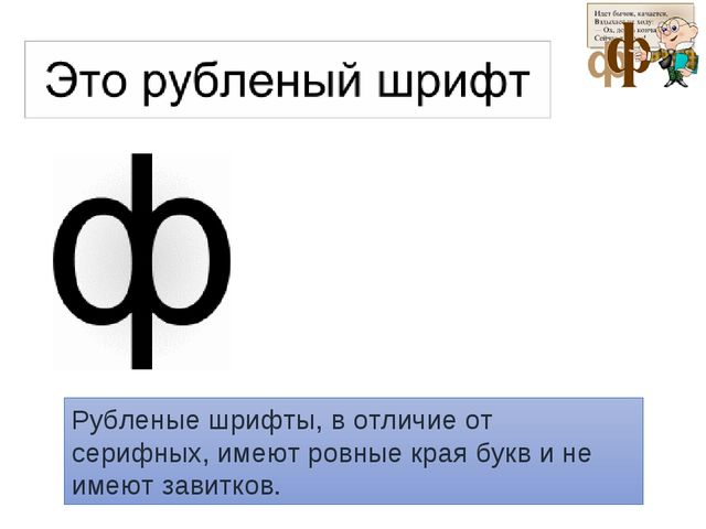 Рубленые шрифты, в отличие от серифных, имеют ровные края букв и не имеют зав...