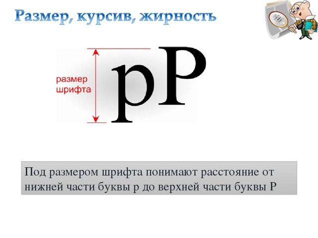 Под размером шрифта понимают расстояние от нижней части буквы p до верхней ча...