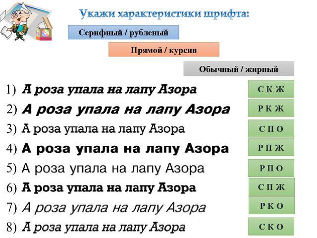 Серифный / рубленый Прямой / курсив Обычный / жирный С К Ж Р К Ж С П О Р П Ж...