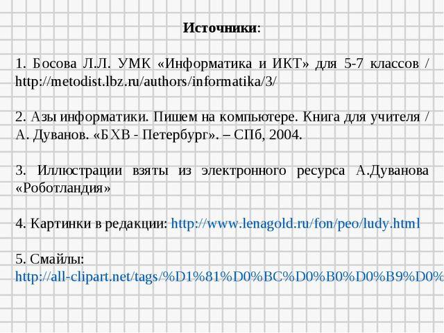 Источники: 1. Босова Л.Л. УМК «Информатика и ИКТ» для 5-7 классов / http://me...