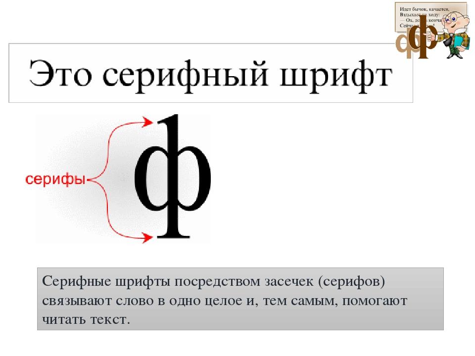 Серифные шрифты посредством засечек (серифов) связывают слово в одно целое и,...