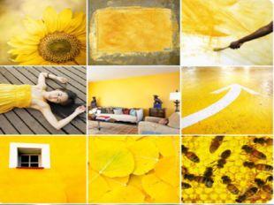 Желтая энергия - легко притягивает внимание, веет теплом. Желтый цвет - это ц