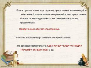 Есть в русском языке еще один вид придаточных, включающий в себя самое больш