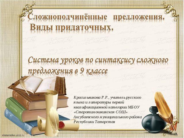 Красильникова Р.Р., учитель русского языка и литературы первой квалификационн...