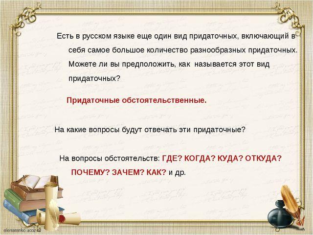 Есть в русском языке еще один вид придаточных, включающий в себя самое больш...