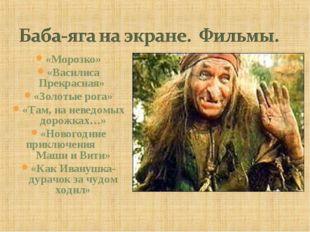 «Морозко» «Василиса Прекрасная» «Золотые рога» «Там, на неведомых дорожках…»