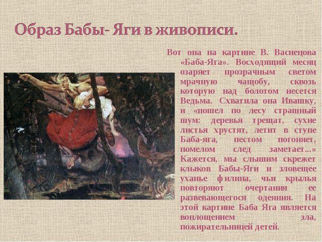 Вот она на картине В. Васнецова «Баба-Яга». Восходящий месяц озаряет прозрачн...