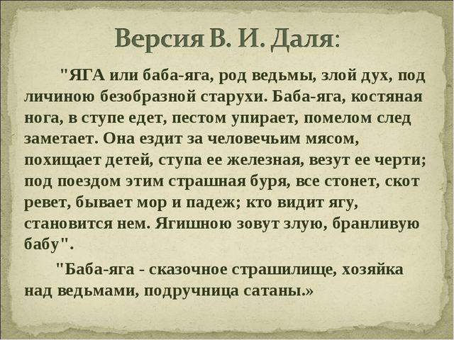 """""""ЯГА или баба-яга, род ведьмы, злой дух, под личиною безобразной старухи. Ба..."""