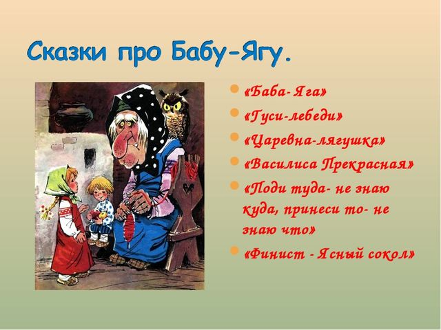 «Баба- Яга» «Гуси-лебеди» «Царевна-лягушка» «Василиса Прекрасная» «Поди туда-...