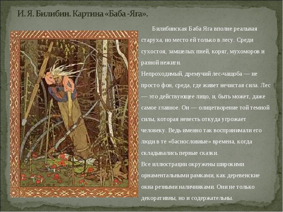 Билибинская Баба Яга вполне реальная старуха, но место ей только в лесу. Сре...