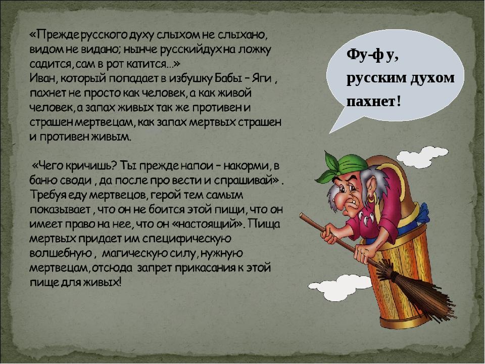 Фу-фу, русским духом пахнет!