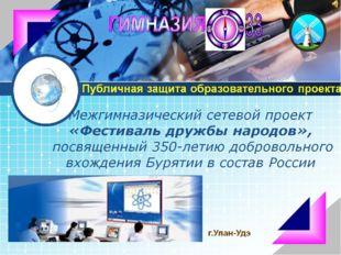 Межгимназический сетевой проект «Фестиваль дружбы народов», посвященный 350-л