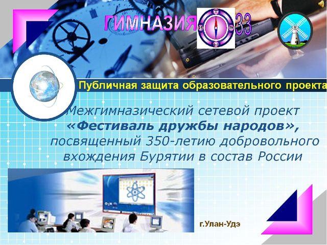 Межгимназический сетевой проект «Фестиваль дружбы народов», посвященный 350-л...