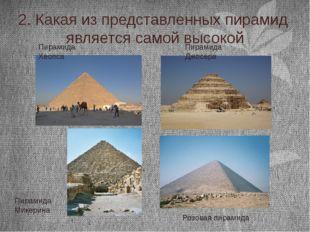 4. Какая из представленных скульптур является египетской