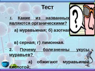 Тест 1. Какие из названных кислот являются органическими? а) муравьиная; б) а