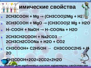 Химические свойства 2СH3COOH + Mg ® (CH3COO)2Mg + H2 2СH3COOH + MgO ® (CH3CO