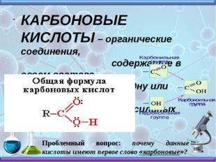 КАРБОНОВЫЕ КИСЛОТЫ – органические соединения, содержащие в своем составе одн