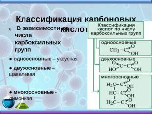 Классификация карбоновых кислот: В зависимости от числа карбоксильных групп ●