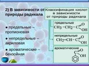 2) В зависимости от природы радикала ● предельные – пропионовая ● непредельн