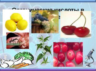 Органические кислоты в природе