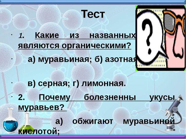Тест 1. Какие из названных кислот являются органическими? а) муравьиная; б) а...