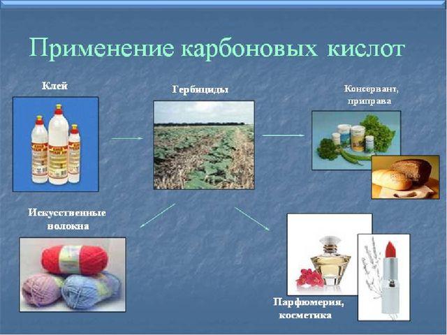 Применение карбоновых кислот Стеариновая кислота CH3(CH2)16COOH Пальмитинова...