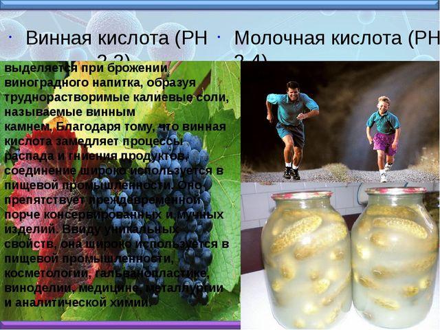 Винная кислота (РН 2,2) Молочная кислота (РН 2,4) содержится в квашеной капу...