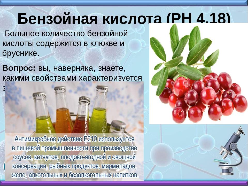 Бензойная кислота (РН 4,18) Большое количество бензойной кислоты содержится в...