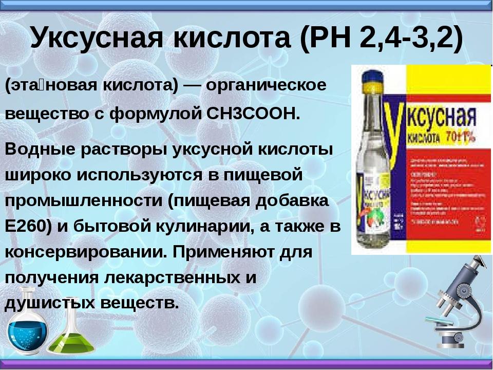 Уксусная кислота (РН 2,4-3,2) (эта́новая кислота) — органическое вещество с ф...