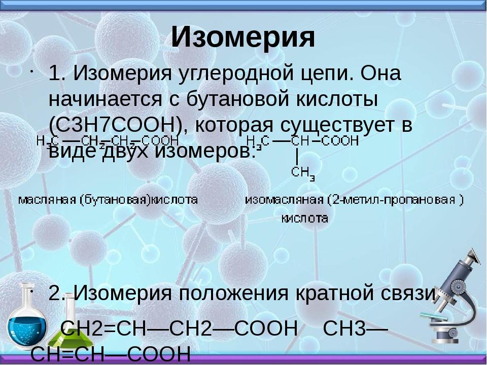 Изомерия 1.Изомерия углеродной цепи. Она начинается с бутановой кислоты (С3Н...