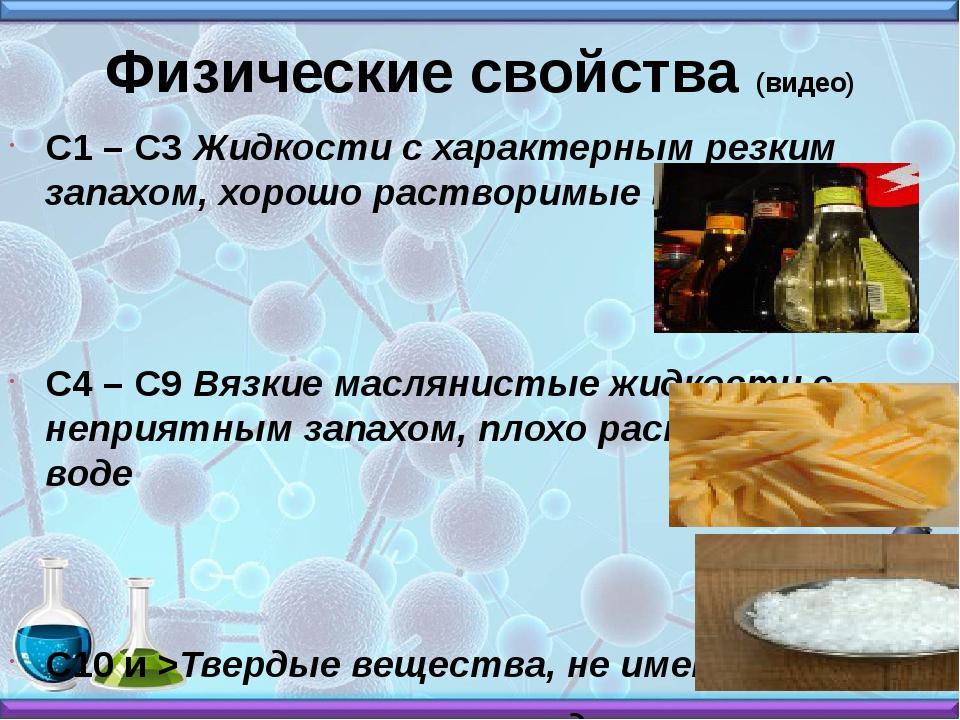 Физические свойства (видео) С1 – С3 Жидкости с характерным резким запахом, хо...
