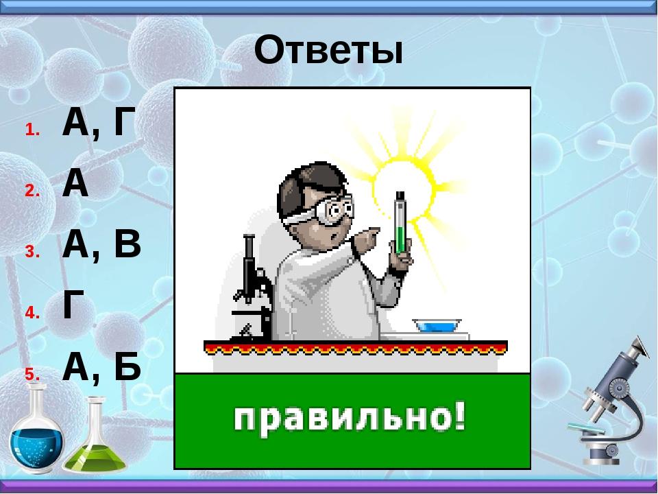 Ответы А, Г А А, В Г А, Б